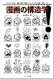 漫画の構造学!―マンガ・まんが・漫画・劇画・万画・コミック・ポンチ絵「分析ノート」