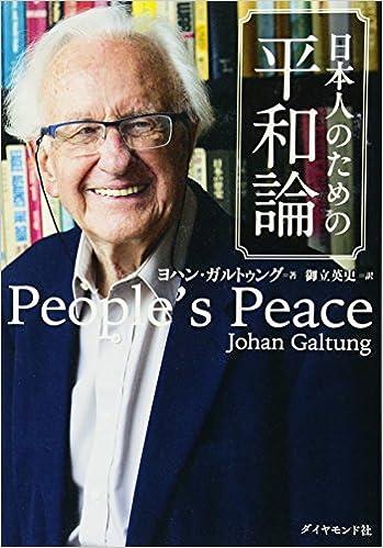 日本人のための平和論   ヨハン...