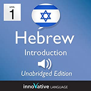 Learn Hebrew - Level 1 Introduction to Hebrew, Volume 1, Lessons 1-25 Audiobook