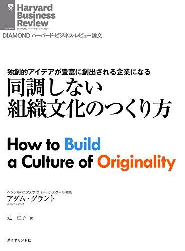 同調しない組織文化のつくり方 DIAMOND ハーバード・ビジネス・レビュー論文