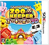 Zookeeper 3D [Japan Import]