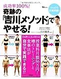 成功率100%! 奇跡の「吉川メソッド」でやせる! (TJMOOK)