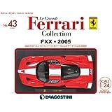 レ・グランディ・フェラーリ 43号 (FXX 2005) [分冊百科] (モデル付) (レ・グランディ・フェラーリ・コレクション)