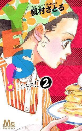 YES! 2 (マーガレットコミックス)