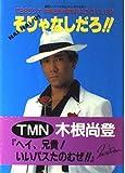 そりゃなしだろ!!―岸谷五朗の東京RADIO CLUB NAI NAI'91