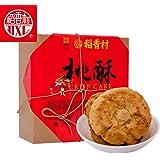 稻香村 桃酥640G 礼盒装糕点点心 北京特产 休闲零食食品 美食小吃