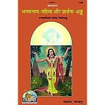 Bhagvanaam Mahima Aur Prarthana Ank Code 1135 Hindi
