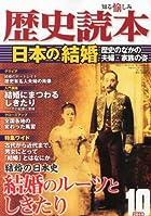 歴史読本 2010年 10月号 [雑誌]