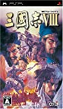 Sangokushi VIII [Japan Import]
