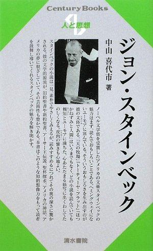 ジョン・スタインベック (Century Books―人と思想)