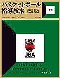 バスケットボール指導教本 改訂版 下巻