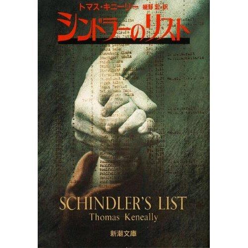 シンドラーズ・リスト―1200人のユダヤ人を救ったドイツ人 (新潮文庫)