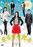 [DVD]きらきら光る DVD-BOX1