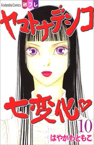 Yamato Nadeshiko Shichihenge Vol.10 [In Japanese]