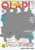 QLAP!(クラップ) 2017年 11 月号 [雑誌]