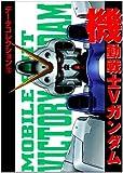 機動戦士Vガンダム (Dengeki comics―データコレクション)