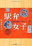 駅弁女子―日本全国旅して食べて
