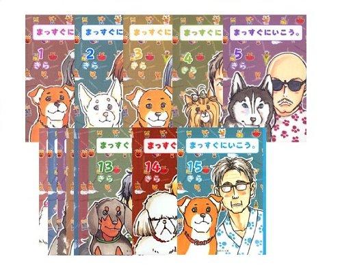 まっすぐにいこう。 全15巻セット (集英社文庫―コミック版)の商品画像