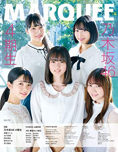 MARQUEE Vol.131 画像 A