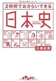 2時間でおさらいできる日本史 (だいわ文庫)