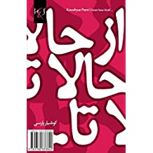 From Now Until ...: Az Hala Ta ... (Persian Edition) by Parsi, Koushyar (2014) Paperback