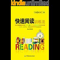 快速阅读训练法 (大脑潜能开发书系)