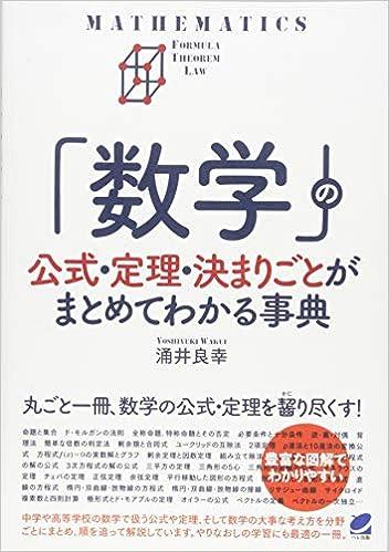 Amazon.co.jp: 「数学」の公式・定理・決まりごとがまとめてわかる ...