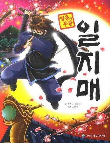 Iljimae (Korean edition)