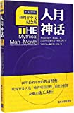 img - for The Mythical Man-Month:Essays on Software Engineering Anniversary Edition/Chinese Edition book / textbook / text book