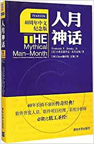 Mythical Man-Month, The: Essays on Software Engineering, Anniversary Edition, 2nd Edition