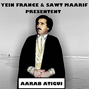 ATIGUI GRATUIT AARAB TÉLÉCHARGER MP3