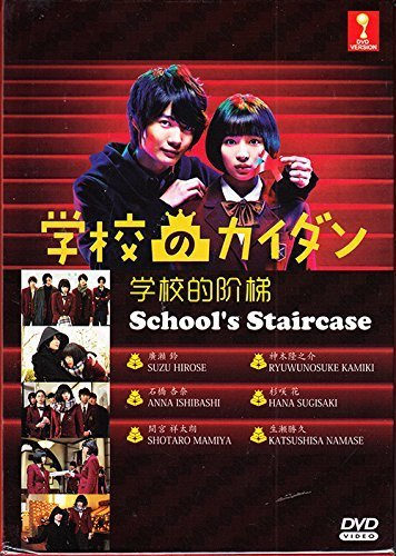 School's Staircase - Gakkou no Kaidan (Japanese TV Drama w. English Sub, All Region DVD)