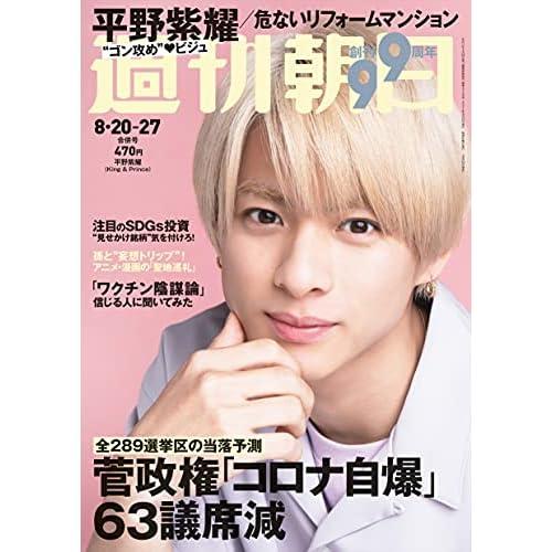 週刊朝日 2021年 8/20・8/27 合併号 表紙画像