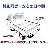 日本製ゲートプロテクター 軽トラック荷台に【スズキ・日産・マツダ・三菱用】