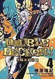 DOUBLE DECKER! ダグ&キリル 4 (ヤングジャンプコミックス)