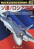 WAR MACHINE REPORT(67) 2018年 06 月号 [雑誌]: PANZER(パンツァー) 増刊