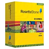 Rosetta Stone Greek Level 1 with Audio Companion Homeschool Edition, Version 3