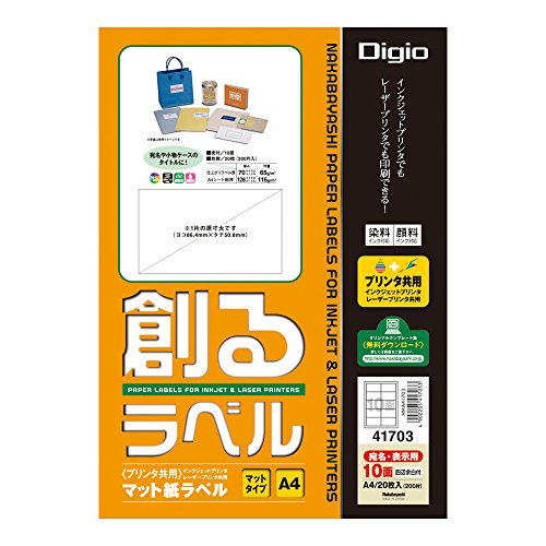 A4 MMA41703 label printer sharing mat recycled paper label 10 side margin with four sides to create Nakabayashi Digio (japan import)