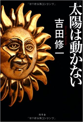 太陽 は 動か ない