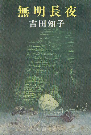 無明長夜 (新潮文庫)