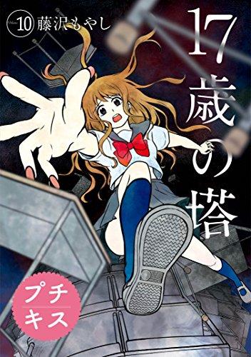 17歳の塔 プチキス(10) (Kissコミックス)