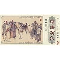 隋唐演义(共60册)(典藏版)