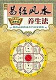 易�风水养生法 (Chinese Edition)