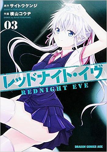 レッドナイト・イヴ 第01-03巻 [Red Night Eve vol 01-03]