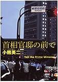 首相官邸の前で<DVD付き>