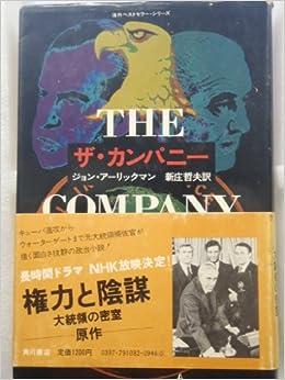 ザ・カンパニー (1978年) (海外...