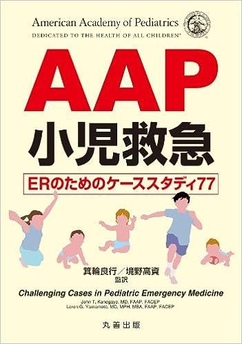 Case Study of ER for pediatric emergency AAP seventy-seven