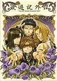OVA 最遊記外伝 特別編 香花の章