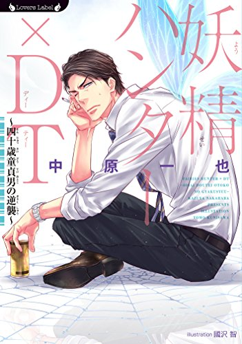 妖精ハンター×DT~四十歳童貞男の逆襲~ (ラヴァーズ文庫)