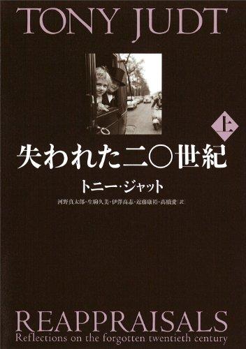 失われた二〇世紀〈上〉
